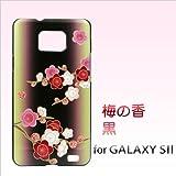 GALAXY S II SC-02C対応 携帯ケース【230梅の香(黒)】