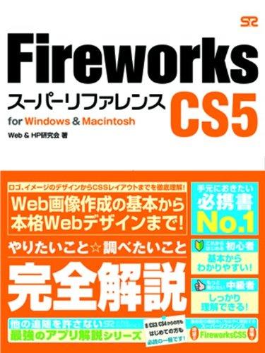 Fireworks CS5 スーパーリファレンス for Windows&Macintosh