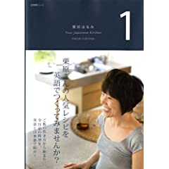 �I���͂�� Your Japanese Kitchen 1 (�������p�V���[�Y)