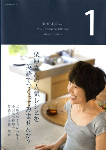 栗原はるみ Your Japanese Kitchen 1
