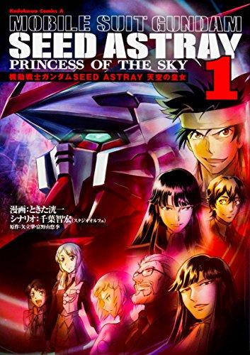 機動戦士ガンダムSEED ASTRAY 天空の皇女 (1) (角川コミックス・エース)