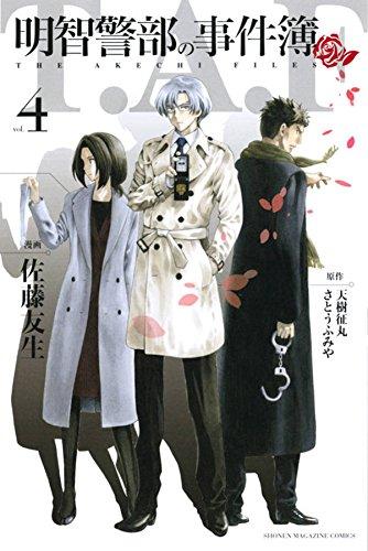 明智警部の事件簿(4) (講談社コミックス)