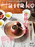 Hanako (ハナコ) 2012年 1/12号 [雑誌]