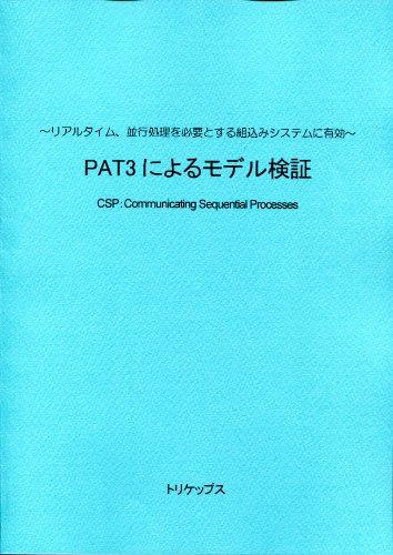 PAT3によるモデル検証 (CD付)