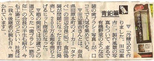 田辺重吉さんの『磨きやすい』歯ブラシ12本セット 毛先が細いタイプ