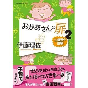 おかあさんの扉2 (オレンジページムック)