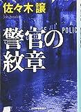 愛あふれる笑う警官シリーズ