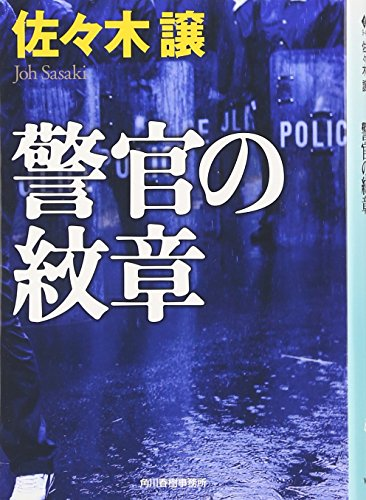 警官の紋章