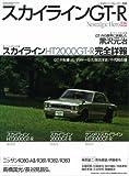 スカイラインGT-R (芸文ムック (No.531))
