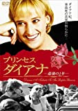 プリンセス ダイアナ ~最後の1年~ [DVD]
