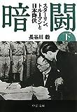 暗闘(下) - スターリン、トルーマンと日本降伏 (中公文庫)