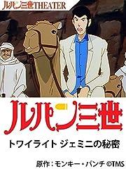 ルパン三世 TV SPEICIAL トワイライト☆ジェミニの秘密