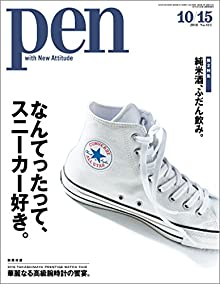 Pen ペン 2016年10月15号  119MB