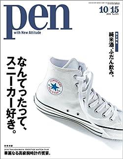 Pen (ペン) 『特集 なんてったって、スニーカー好き。』〈2016年 10/15号〉 [雑誌]
