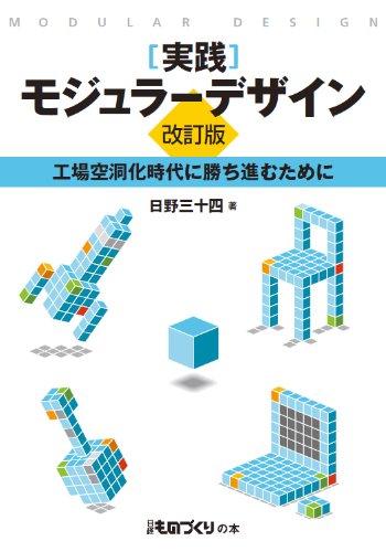 実践 モジュラーデザイン 改訂版 (日経ものづくりの本)