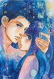 まぶたに星 アルコ 恋愛女子短編集 2 (集英社文庫 あ)
