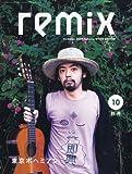 remix (リミックス) 2009年 10月号 [雑誌]