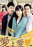 愛よ、愛 DVD-BOX2