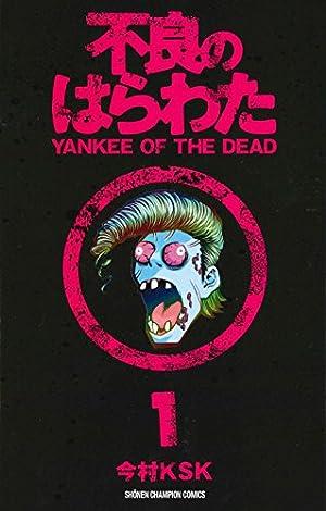 不良のはらわた YANKEE OF THE DEAD(1)(少年チャンピオン・コミックス)