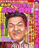 まんがTVお笑い業界危ない真相 (コアコミックス 78)