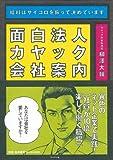 面白法人カヤック会社案内 柳澤大輔