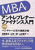 MBA アントレプレナー・ファイナンス入門