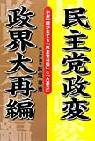 民主党政変 政界大再編―小沢一郎が企てる「民主党分裂」と「大連立」