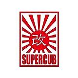 SUPERCUB スーパーカブ 日章 改 カッティング ステッカー レッド 赤