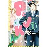Amazon.co.jp: PとJK(1) (別冊フレンドコミックス) 電子書籍: 三次マキ: Kindleストア