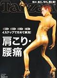 Tarzan (ターザン) 2013年 1/24号 [雑誌]