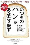 「いつものパン」があなたを殺す 三笠書房 電子書籍