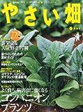 やさい畑 2011年 02月号 [雑誌]