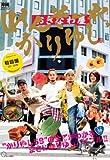 めんそーれ、かりゆし(DVD付)