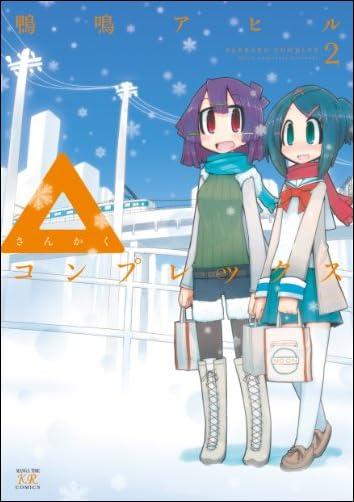 ▲コンプレックス (2) (まんがタイムKRコミックス)