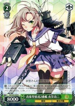 ヴァイスシュヴァルツ 青葉型重巡2番艦 衣笠改二/艦隊これくしょん(KCS25)/ヴァイス
