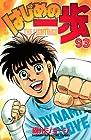 はじめの一歩 第93巻 2010年09月17日発売