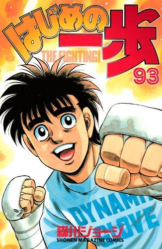 はじめの一歩(93) (講談社コミックス)