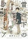 雪の下のクオリア (H&C Comics CRAFTシリーズ)