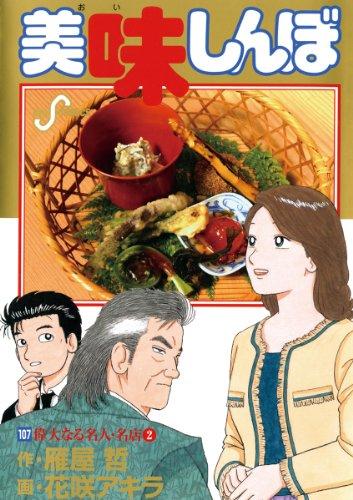 美味しんぼ(107) (ビッグコミックス)
