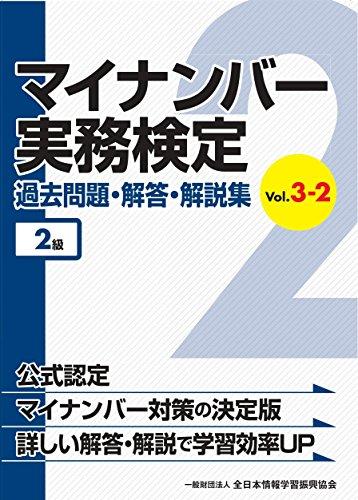 マイナンバー実務検定過去問題・解答・解説集 VOL.3-2 2級