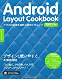 Android Layout Cookbook ���ץ�β��ͤ���볫ȯ�ƥ��˥å�