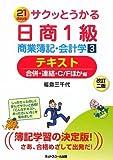 サクッとうかる日商1級商業簿記・会計学〈3〉テキスト 合併・連結・C/Fほか編