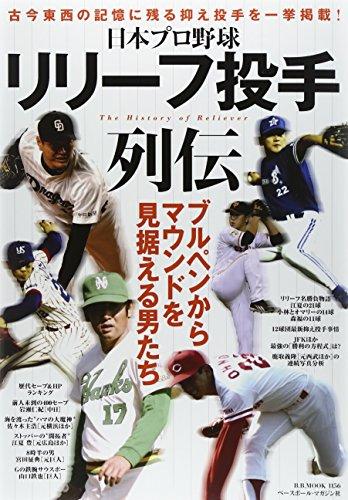 日本プロ野球リリーフ投手列伝 (B・B MOOK 1156)