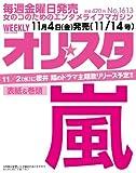 オリ☆スタ 2011年 11/14号[雑誌]