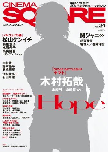 シネマスクエア vol.34 (HINODE MOOK NO.62)