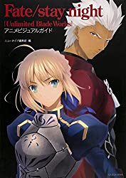 Fate/stay night(Unlimited Blade Works) アニメビジュアルガイド