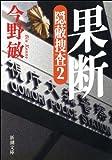 果断―隠蔽捜査2― (新潮文庫)