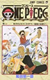 One Piece, Vol. 1 (Japanese Edition)