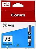 Canon キヤノン 純正 インクカートリッジ PGI-73 シアン PGI-73C