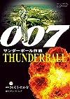 007 サンダーボール作戦 復刻版 (ビッグコミックススペシャル)